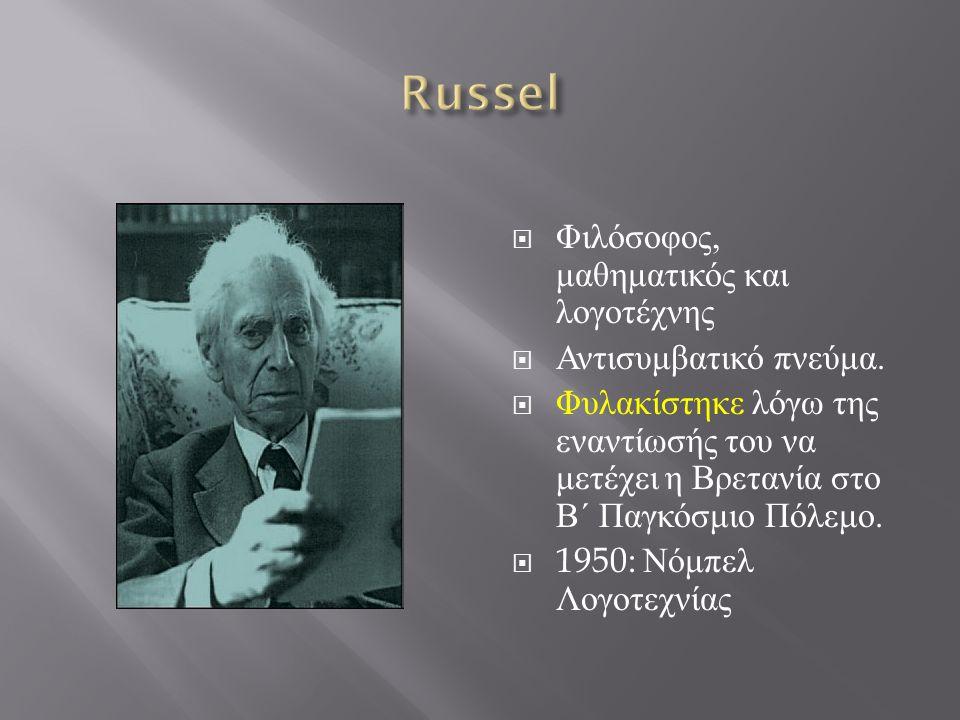  Φιλόσοφος, μαθηματικός και λογοτέχνης  Αντισυμβατικό πνεύμα.