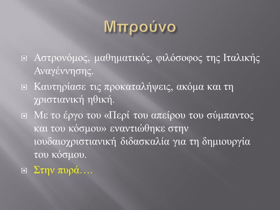  Αστρονόμος, μαθηματικός, φιλόσοφος της Ιταλικής Αναγέννησης.