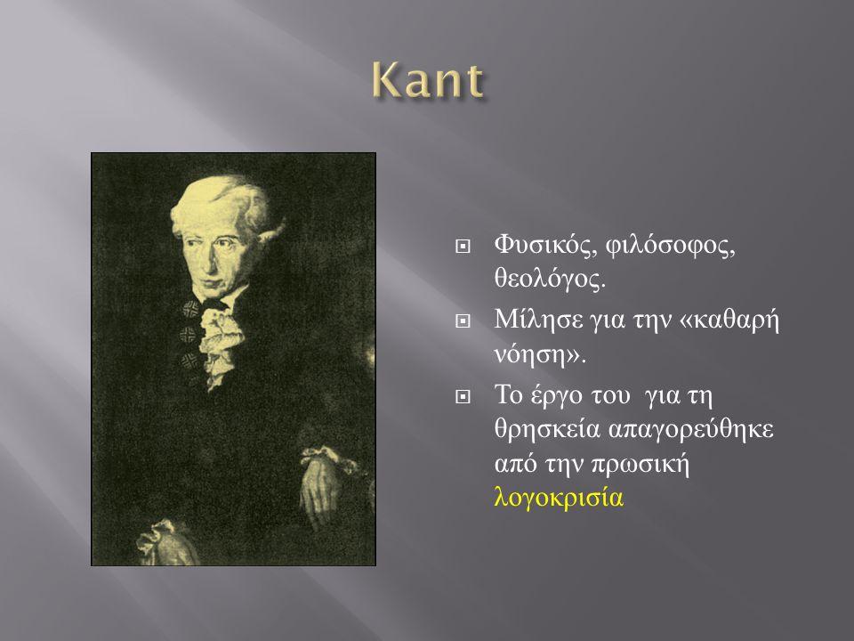  Φυσικός, φιλόσοφος, θεολόγος.  Μίλησε για την « καθαρή νόηση ».