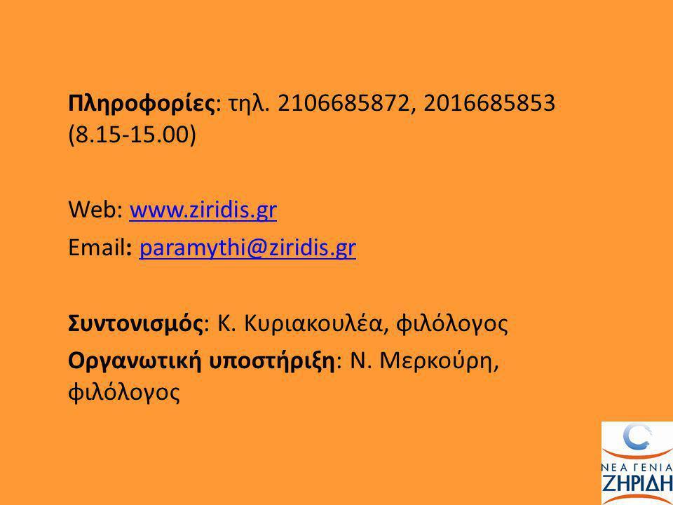 Πληροφορίες: τηλ. 2106685872, 2016685853 (8.15-15.00) Web: www.ziridis.grwww.ziridis.gr Email: paramythi@ziridis.grparamythi@ziridis.gr Συντονισμός: Κ