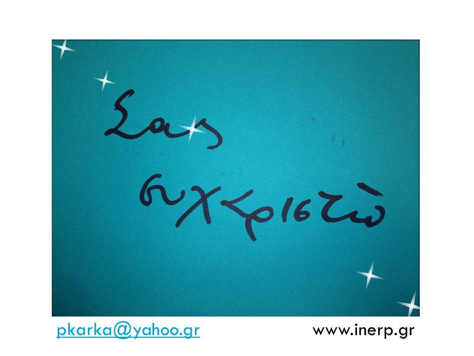 pkarka@yahoo.grpkarka@yahoo.gr www.inerp.gr