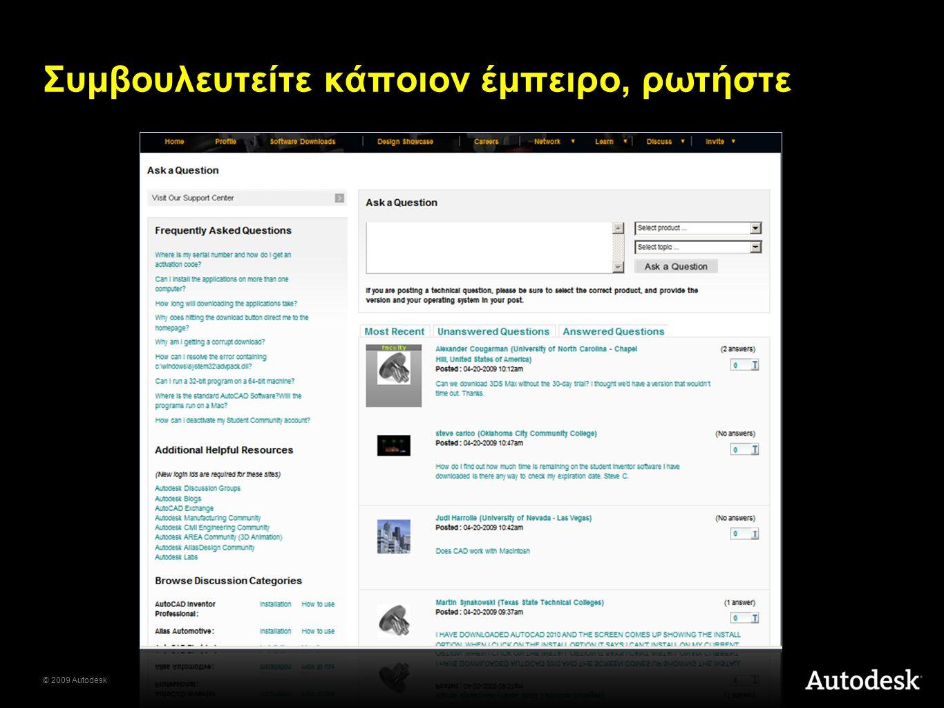 © 2009 Autodesk Συμβουλευτείτε κάποιον έμπειρο, ρωτήστε