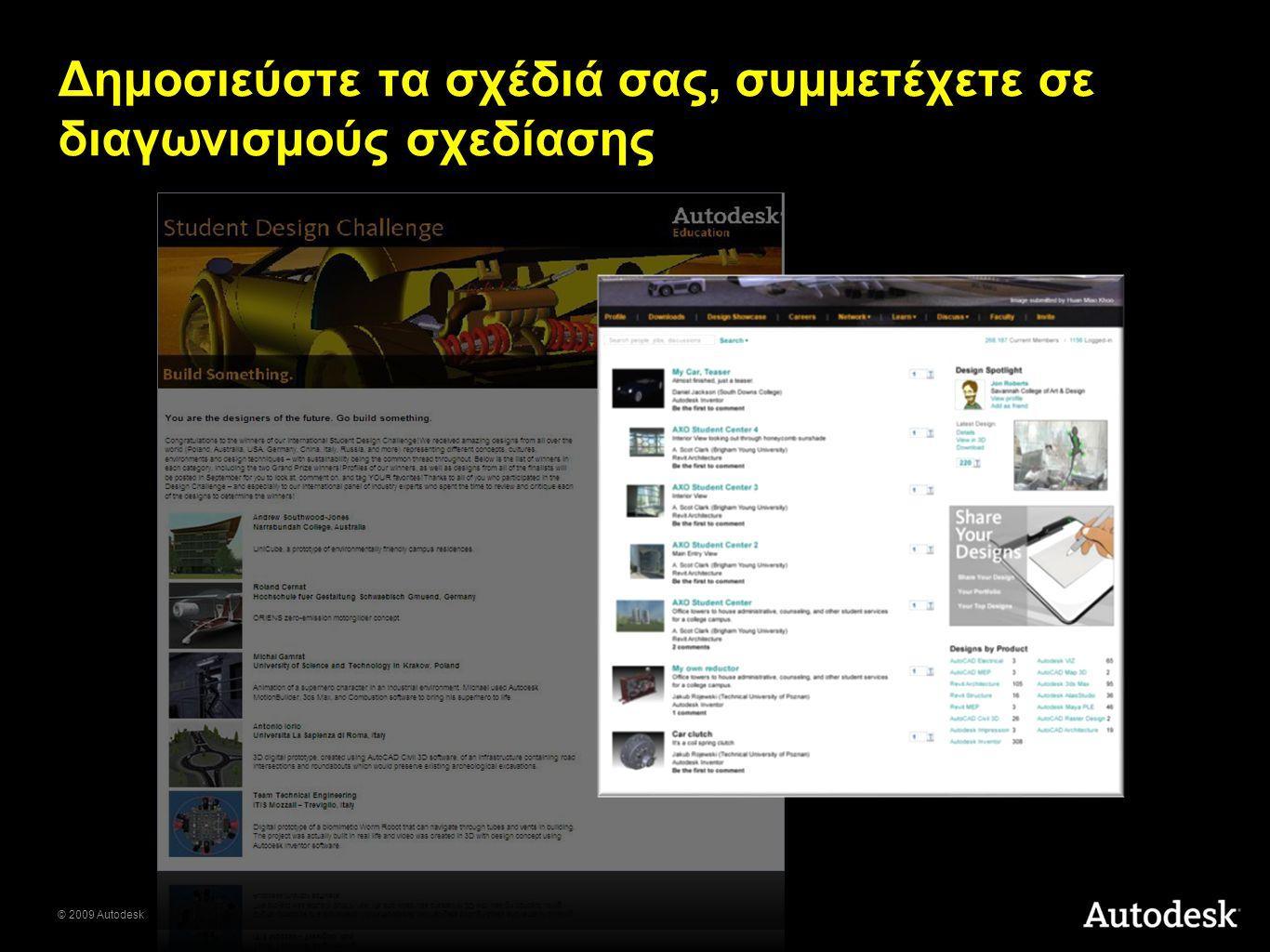 © 2009 Autodesk Δημοσιεύστε τα σχέδιά σας, συμμετέχετε σε διαγωνισμούς σχεδίασης