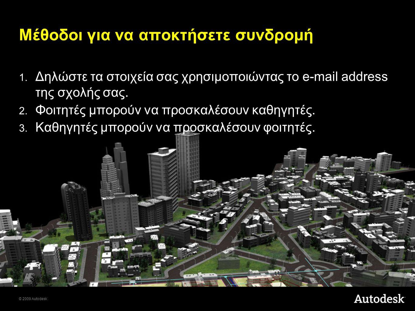 © 2009 Autodesk Μέθοδοι για να αποκτήσετε συνδρομή 1. Δηλώστε τα στοιχεία σας χρησιμοποιώντας το e-mail address της σχολής σας. 2. Φοιτητές μπορούν να