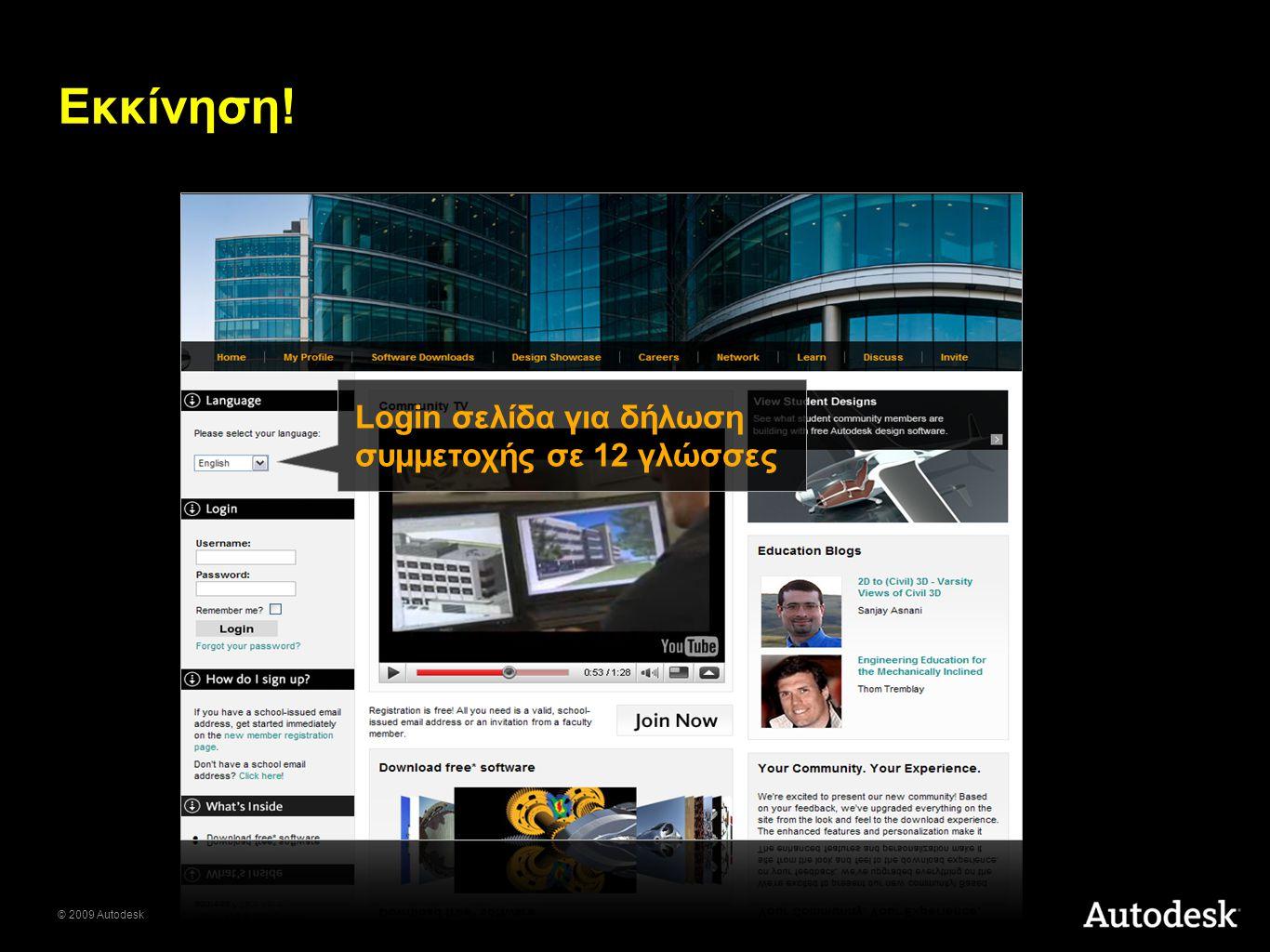 © 2009 Autodesk Εκκίνηση! Login σελίδα για δήλωση συμμετοχής σε 12 γλώσσες