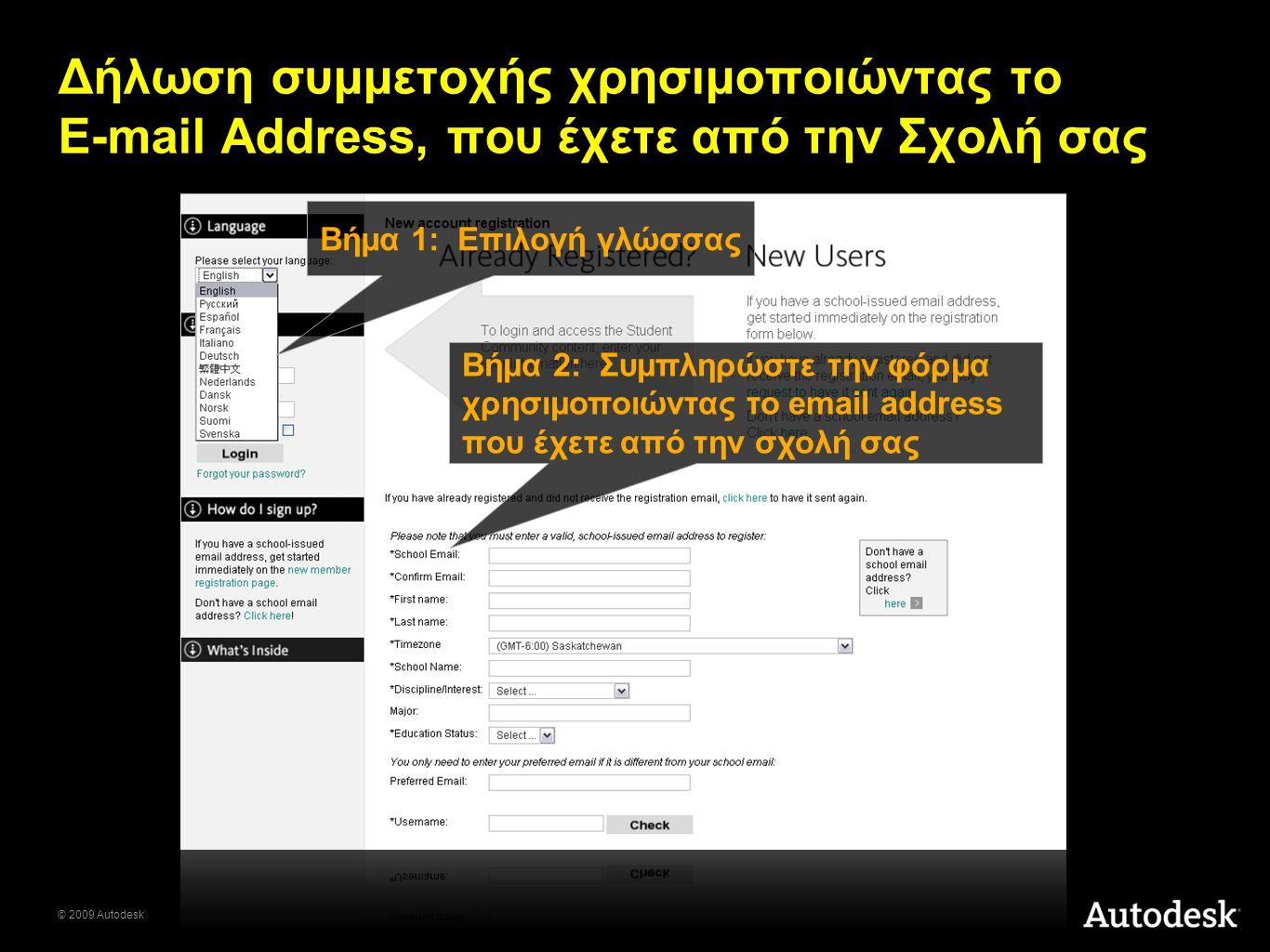 © 2009 Autodesk Βήμα 1: Επιλογή γλώσσας Βήμα 2: Συμπληρώστε την φόρμα χρησιμοποιώντας το email address που έχετε από την σχολή σας Δήλωση συμμετοχής χρησιμοποιώντας το E-mail Address, που έχετε από την Σχολή σας