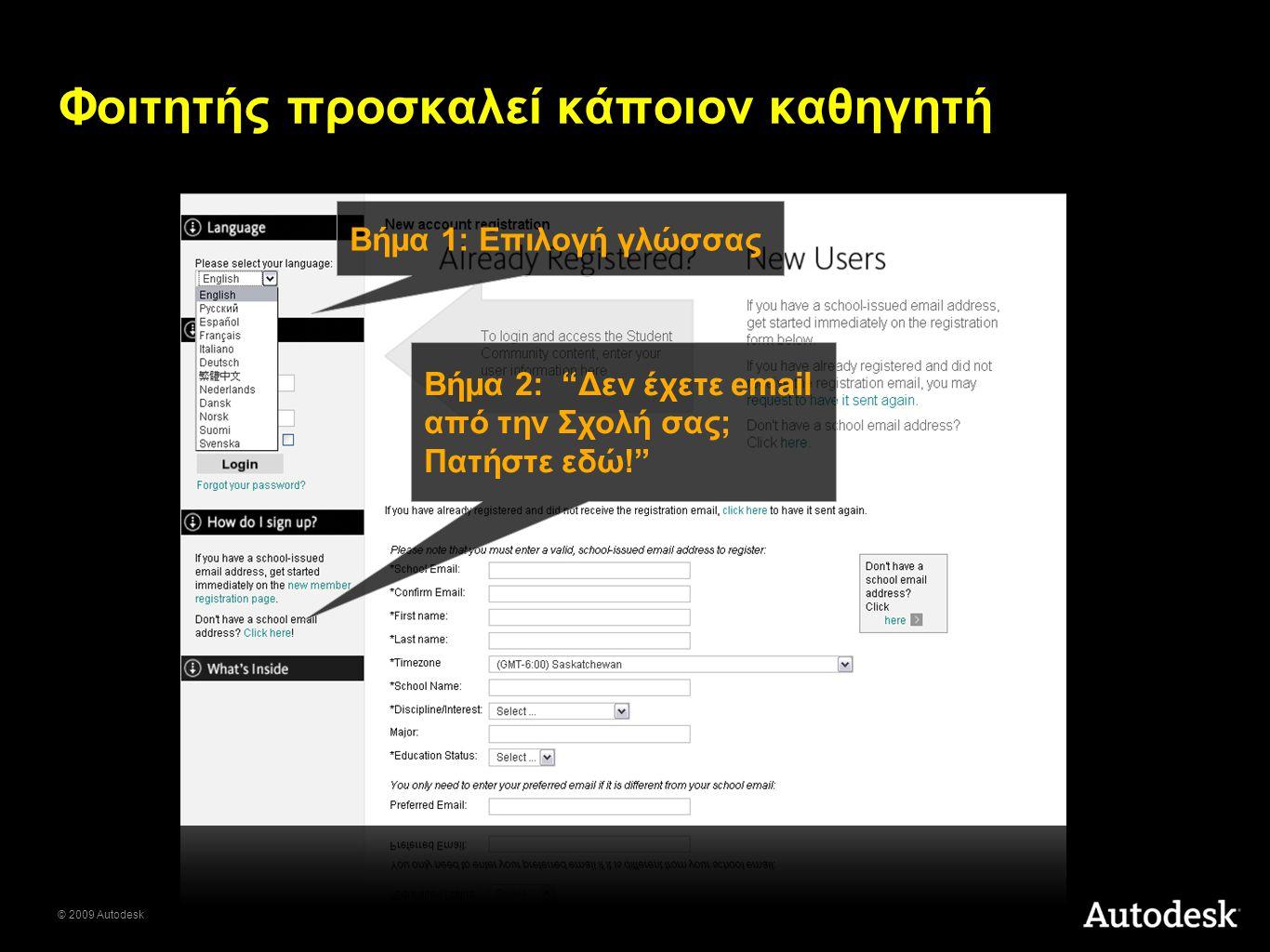 "© 2009 Autodesk Βήμα 1: Επιλογή γλώσσας Βήμα 2: ""Δεν έχετε email από την Σχολή σας; Πατήστε εδώ!"" Φοιτητής προσκαλεί κάποιον καθηγητή"