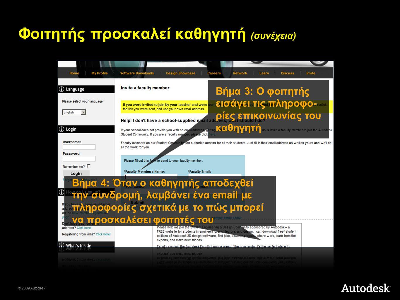 © 2009 Autodesk Βήμα 3: Ο φοιτητής εισάγει τις πληροφο- ρίες επικοινωνίας του καθηγητή Βήμα 4: Όταν ο καθηγητής αποδεχθεί την συνδρομή, λαμβάνει ένα e