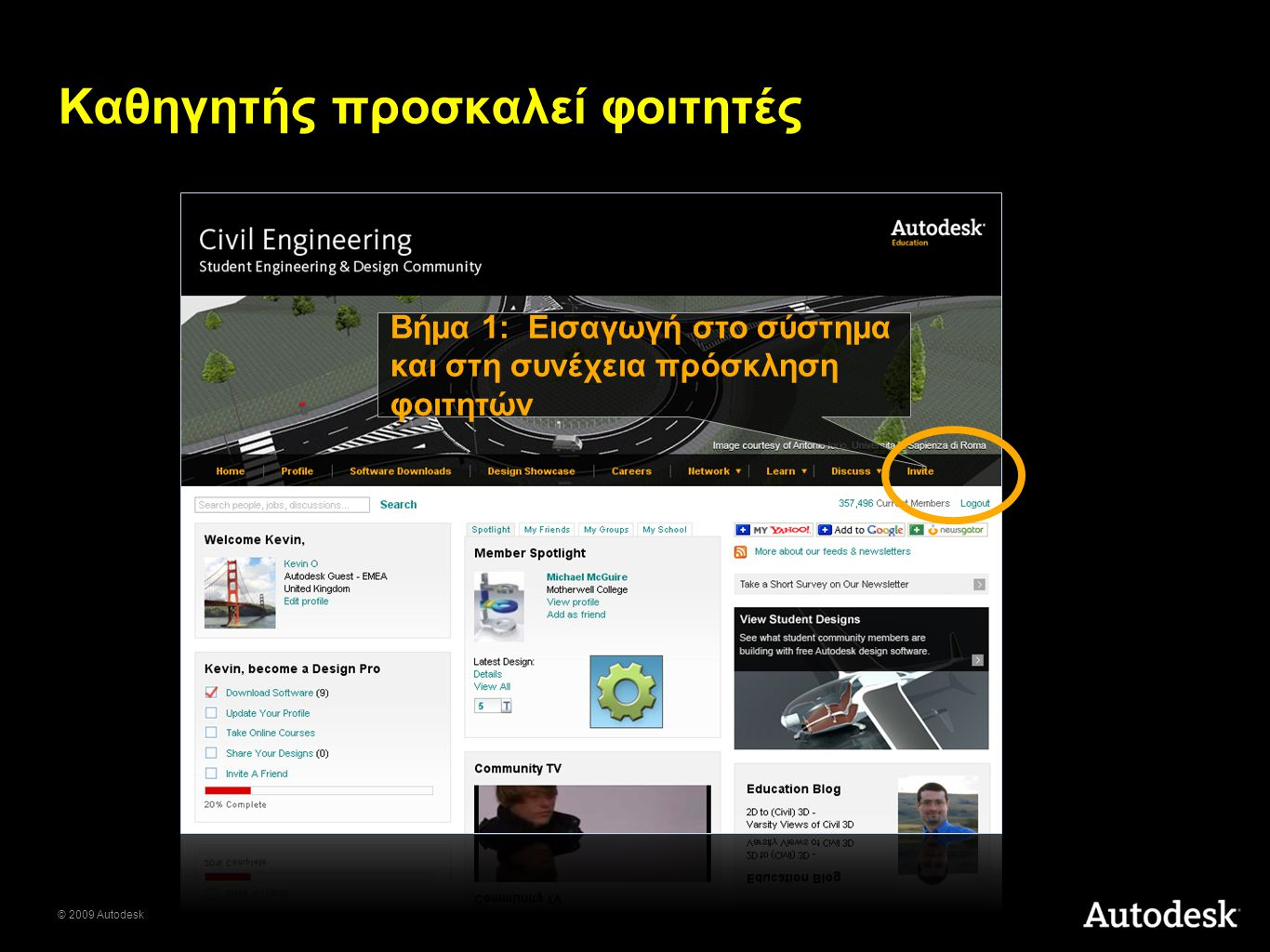 © 2009 Autodesk Καθηγητής προσκαλεί φοιτητές Βήμα 1: Εισαγωγή στο σύστημα και στη συνέχεια πρόσκληση φοιτητών