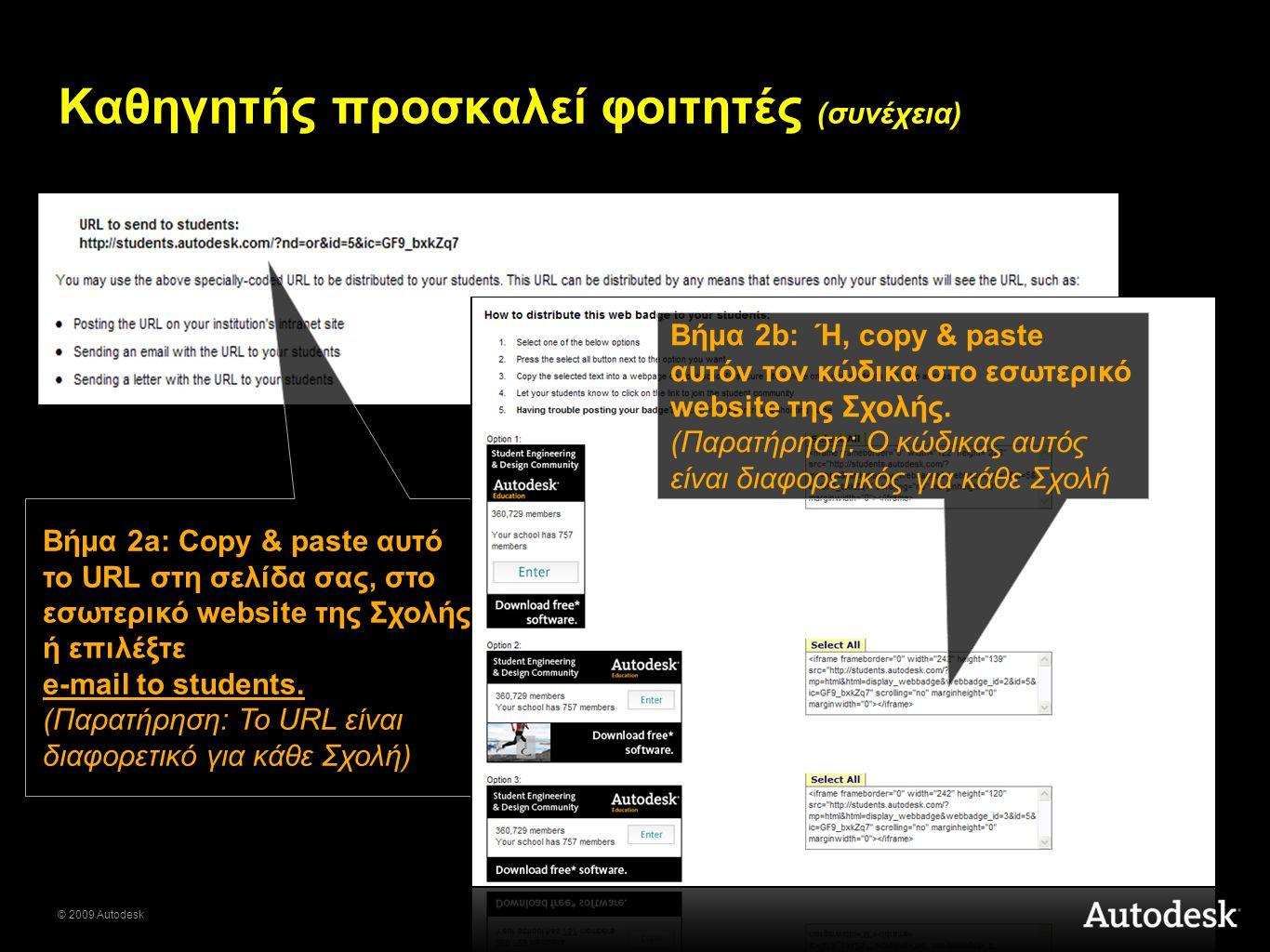 © 2009 Autodesk Καθηγητής προσκαλεί φοιτητές (συνέχεια) Βήμα 2a: Copy & paste αυτό το URL στη σελίδα σας, στο εσωτερικό website της Σχολής ή επιλέξτε