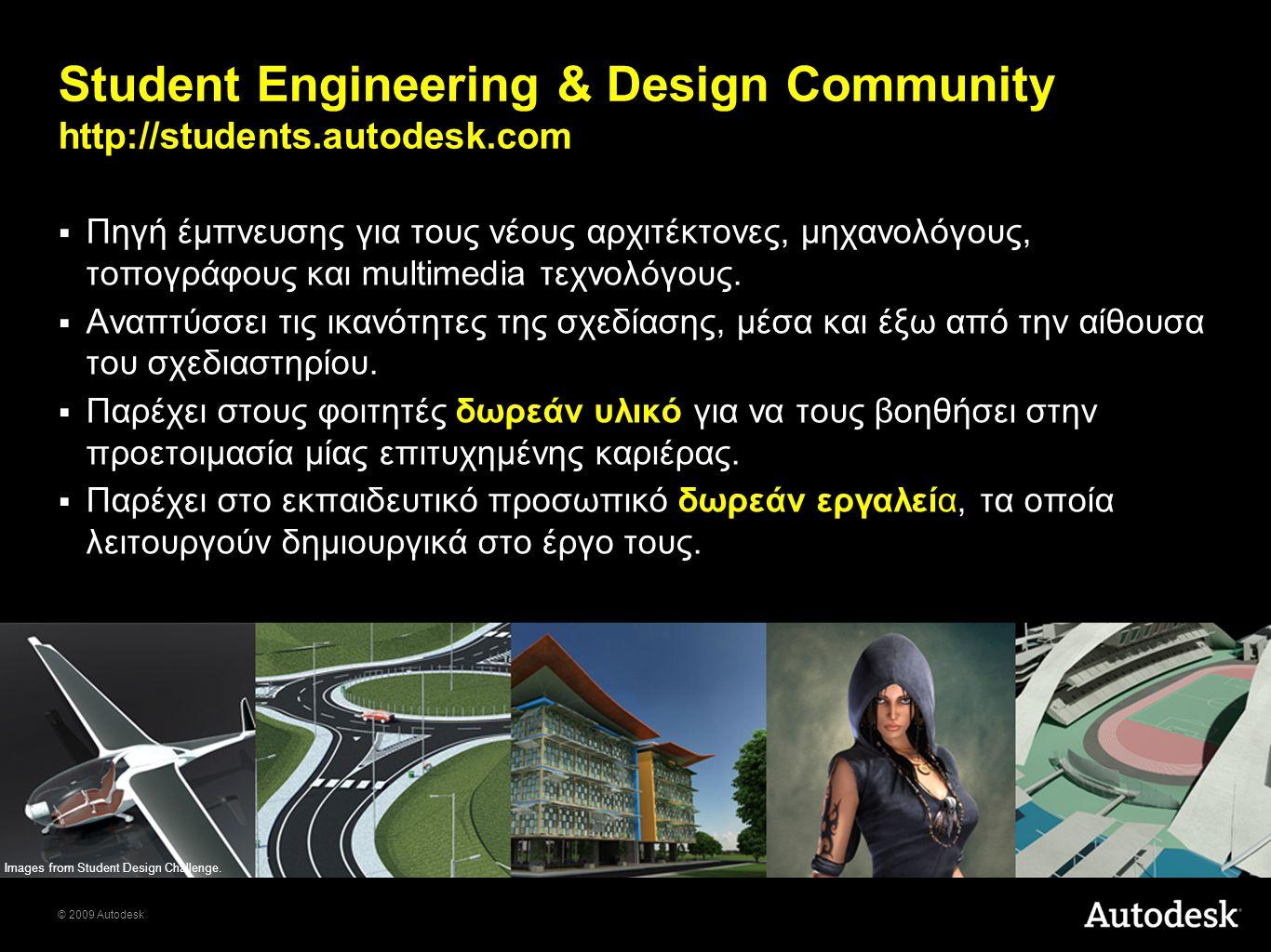 © 2009 Autodesk Επέκταση πέρα από την φοιτητική ιδιότητα Καλύτερα προετοιμασμένοι φοιτητές  Οι φοιτητές μαθαίνουν το λογισμικό με την άνεσή τους και μπορούν να προετοιμάσουν καλύτερα τις εργασίες τους.
