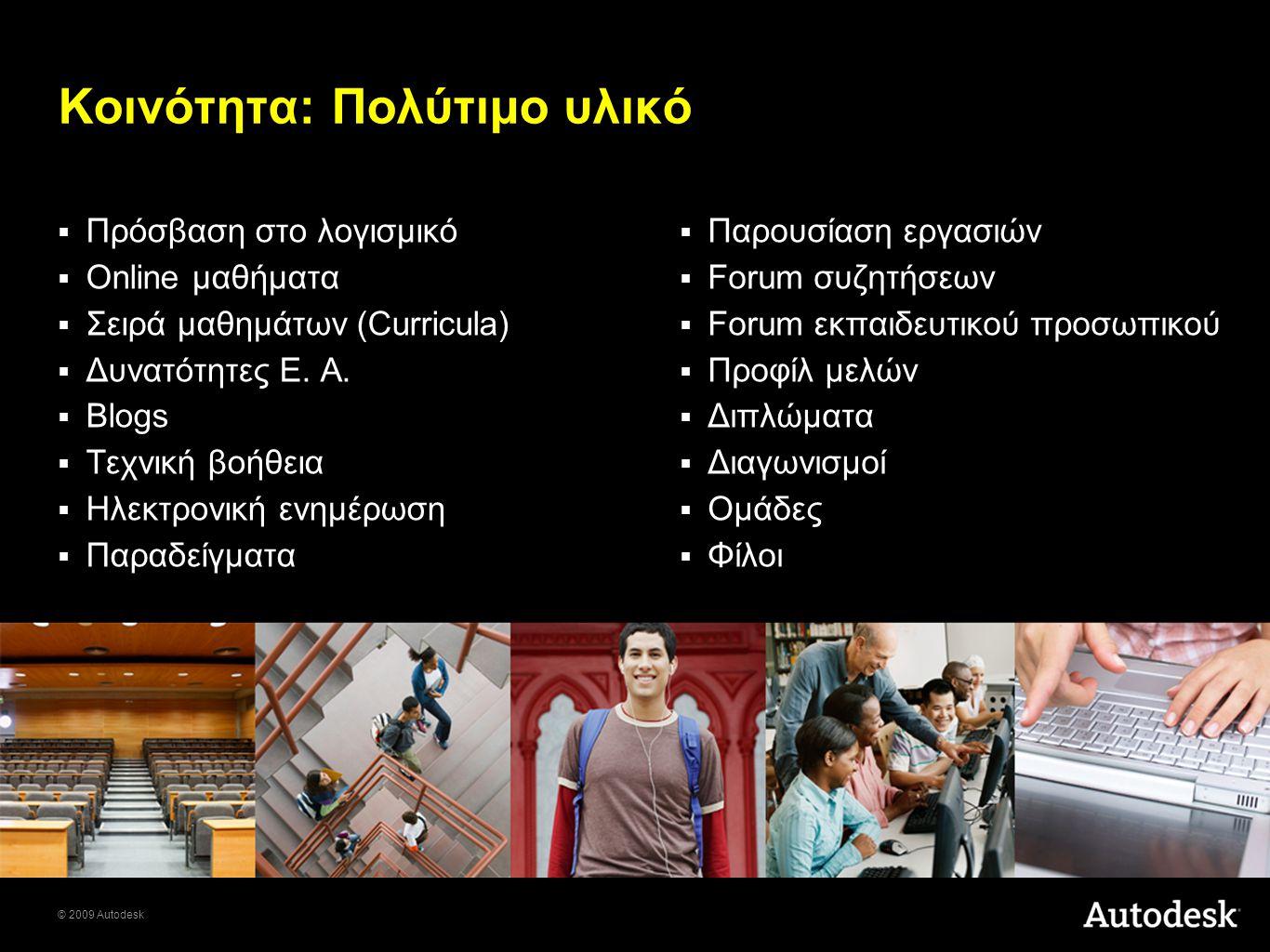 © 2009 Autodesk Κοινότητα: Πολύτιμο υλικό  Πρόσβαση στο λογισμικό  Online μαθήματα  Σειρά μαθημάτων (Curricula)  Δυνατότητες Ε. Α.  Blogs  Τεχνι