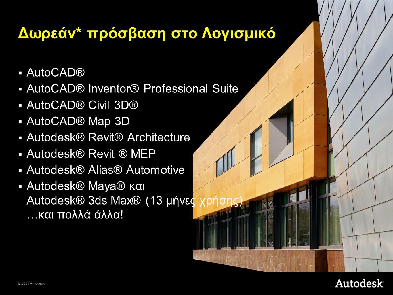 © 2009 Autodesk Δωρεάν* πρόσβαση στο Λογισμικό  AutoCAD®  AutoCAD® Inventor® Professional Suite  AutoCAD® Civil 3D®  AutoCAD® Map 3D  Autodesk® R