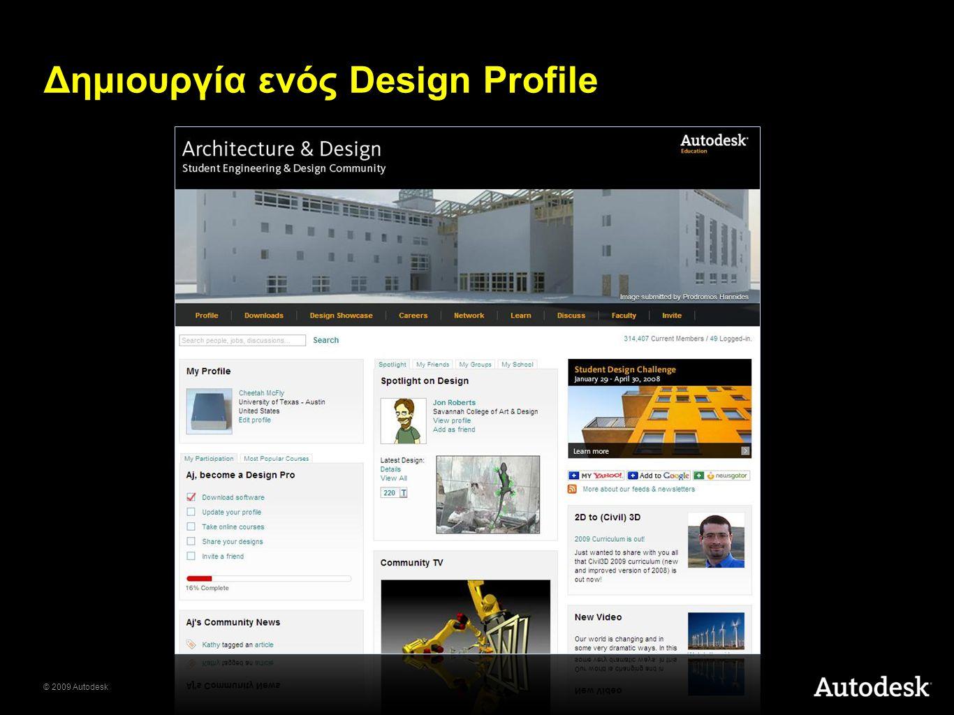 © 2009 Autodesk Καθηγητής προσκαλεί φοιτητές (συνέχεια) Βήμα 2a: Copy & paste αυτό το URL στη σελίδα σας, στο εσωτερικό website της Σχολής ή επιλέξτε e-mail to students.