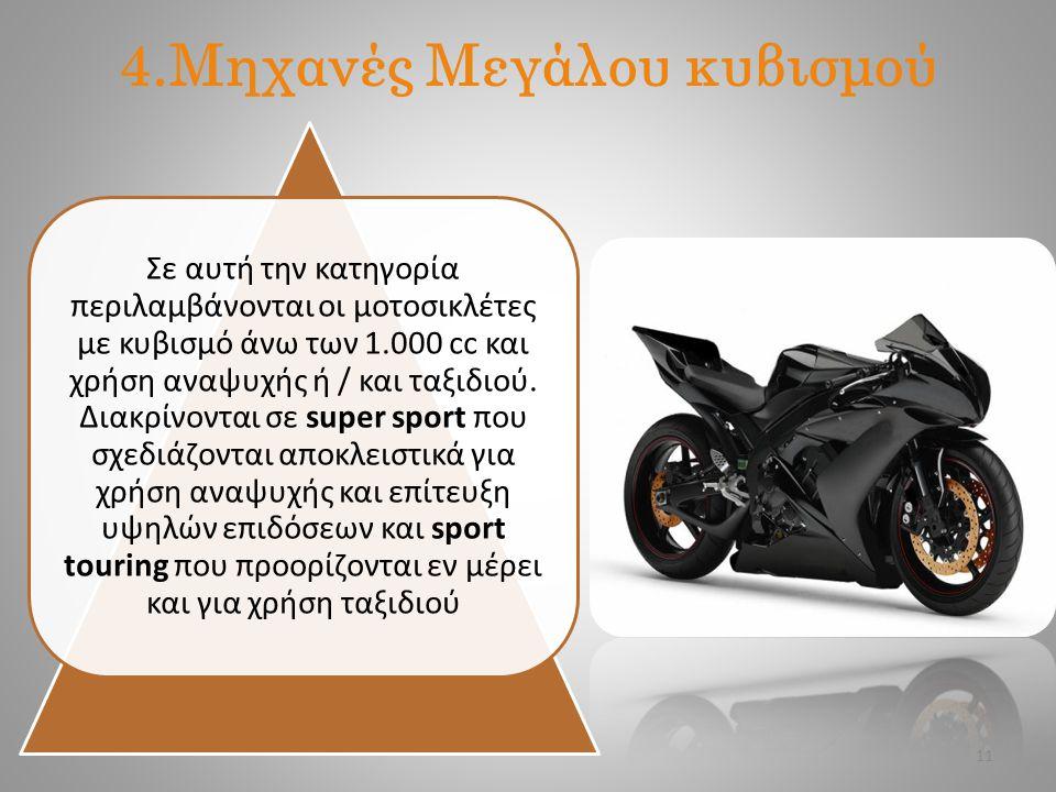 4.Μηχανές Μεγάλου κυβισμού Σε αυτή την κατηγορία περιλαμβάνονται οι μοτοσικλέτες με κυβισμό άνω των 1.000 cc και χρήση αναψυχής ή / και ταξιδιού. Διακ