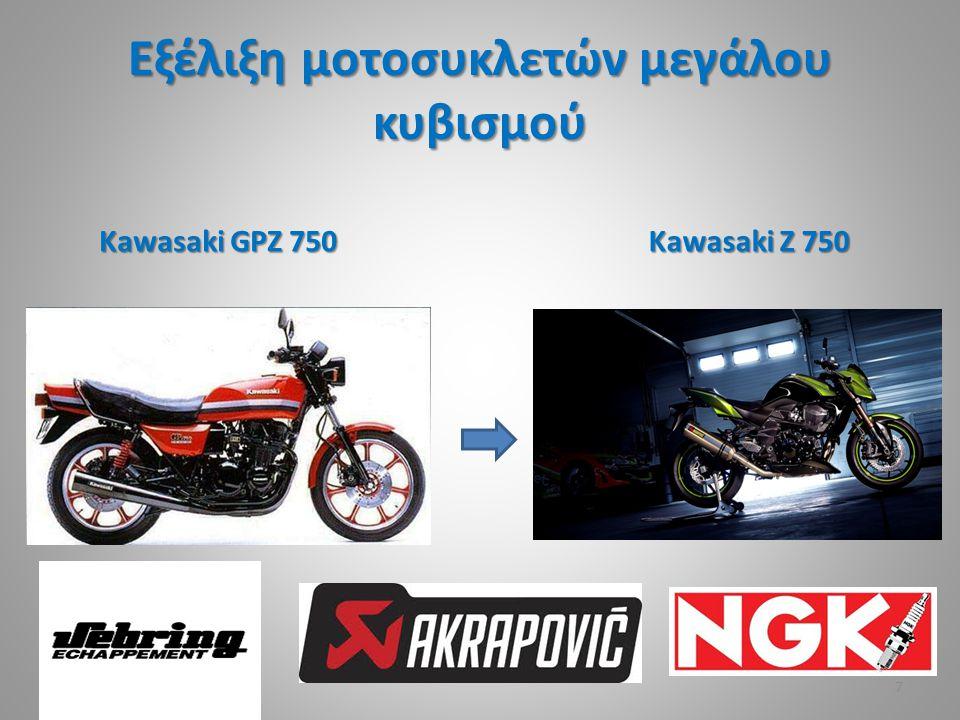 Εξέλιξη μοτοσυκλετών μεγάλου κυβισμού Kawasaki GPZ 750 Kawasaki Z 750 7