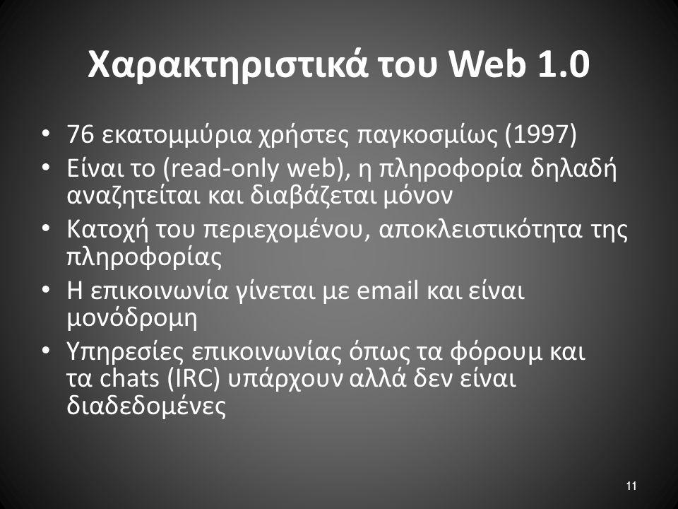 11 Χαρακτηριστικά του Web 1.0 76 εκατομμύρια χρήστες παγκοσμίως (1997) Eίναι το (read-only web), η πληροφορία δηλαδή αναζητείται και διαβάζεται μόνον