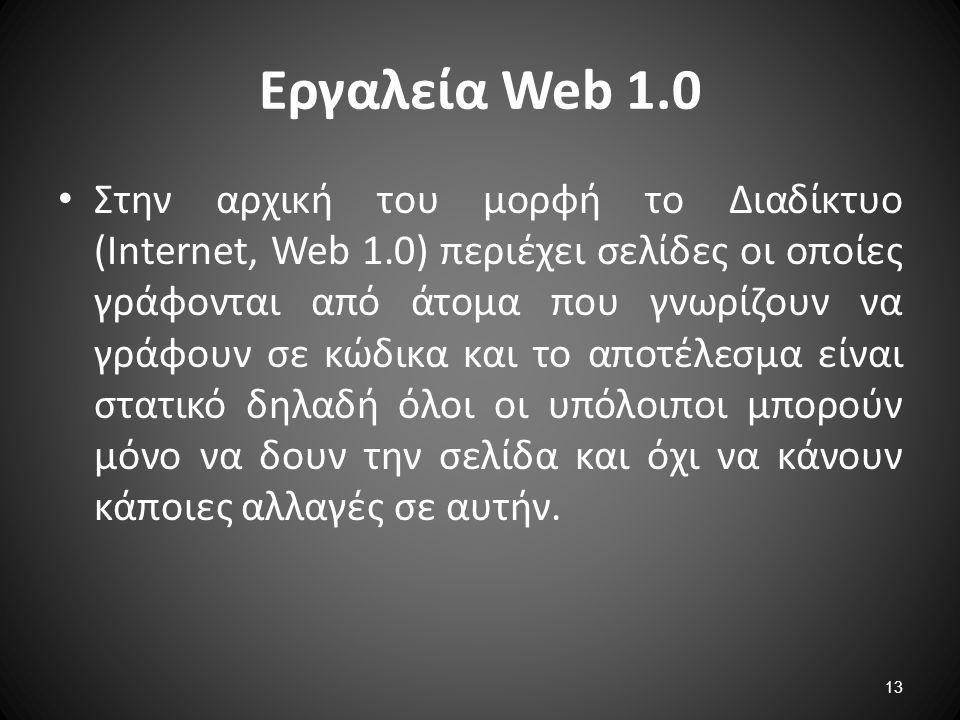 13 Εργαλεία Web 1.0 Στην αρχική του μορφή το Διαδίκτυο (Internet, Web 1.0) περιέχει σελίδες οι οποίες γράφονται από άτομα που γνωρίζουν να γράφουν σε