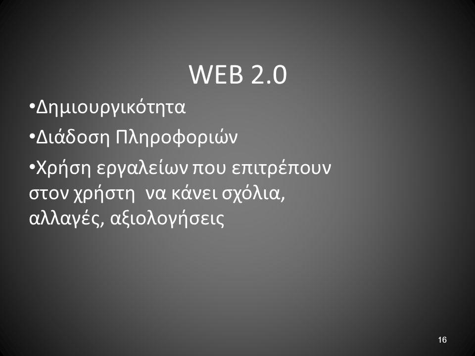 16 WEB 2.0 Δημιουργικότητα Διάδοση Πληροφοριών Χρήση εργαλείων που επιτρέπουν στον χρήστη να κάνει σχόλια, αλλαγές, αξιολογήσεις