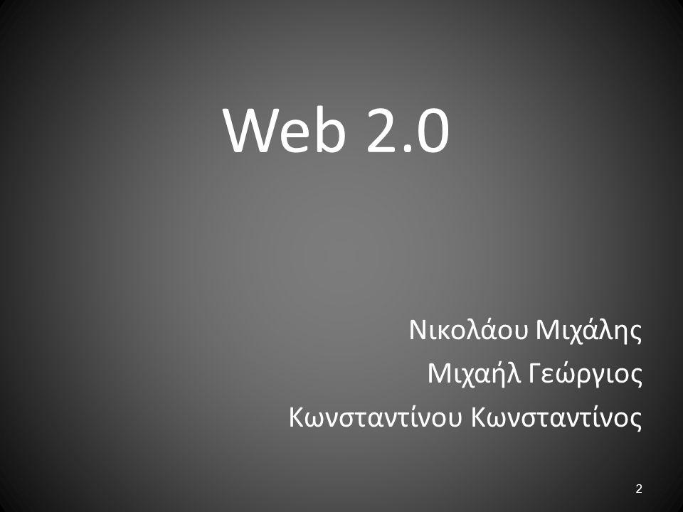 13 Εργαλεία Web 1.0 Στην αρχική του μορφή το Διαδίκτυο (Internet, Web 1.0) περιέχει σελίδες οι οποίες γράφονται από άτομα που γνωρίζουν να γράφουν σε κώδικα και το αποτέλεσμα είναι στατικό δηλαδή όλοι οι υπόλοιποι μπορούν μόνο να δουν την σελίδα και όχι να κάνουν κάποιες αλλαγές σε αυτήν.