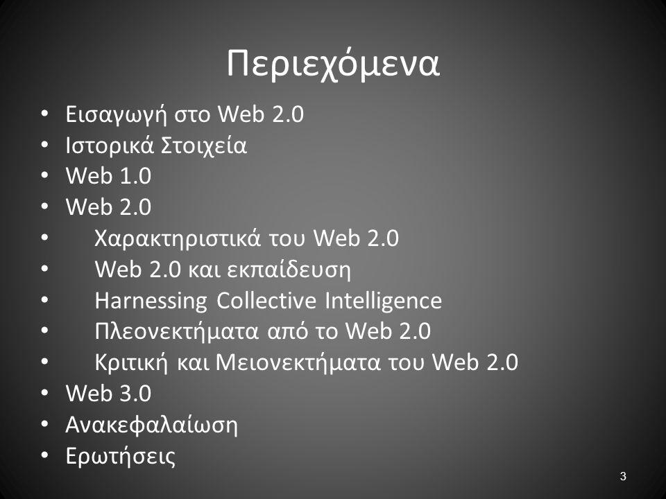 3 Περιεχόμενα Εισαγωγή στο Web 2.0 Ιστορικά Στοιχεία Web 1.0 Web 2.0 Χαρακτηριστικά του Web 2.0 Web 2.0 και εκπαίδευση Harnessing Collective Intellige