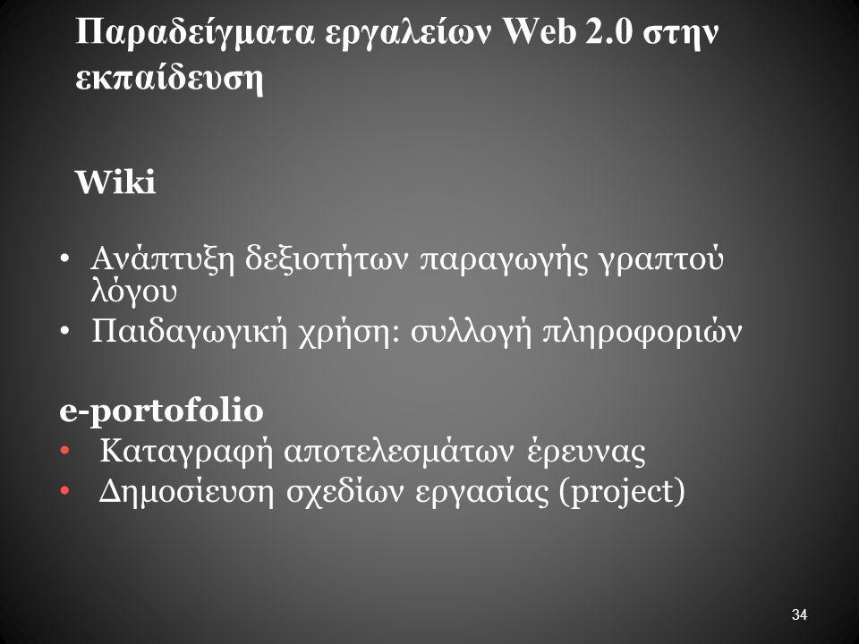34 Παραδείγματα εργαλείων Web 2.0 στην εκπαίδευση Wiki Ανάπτυξη δεξιοτήτων παραγωγής γραπτού λόγου Παιδαγωγική χρήση: συλλογή πληροφοριών e-portofolio