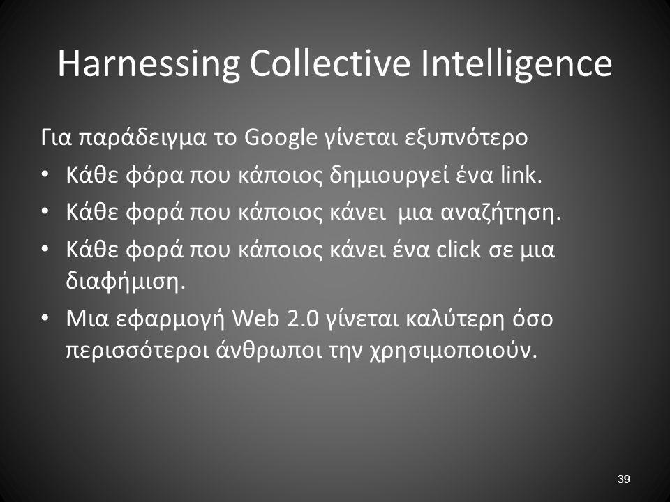 39 Harnessing Collective Intelligence Για παράδειγμα το Google γίνεται εξυπνότερο Κάθε φόρα που κάποιος δημιουργεί ένα link. Κάθε φορά που κάποιος κάν