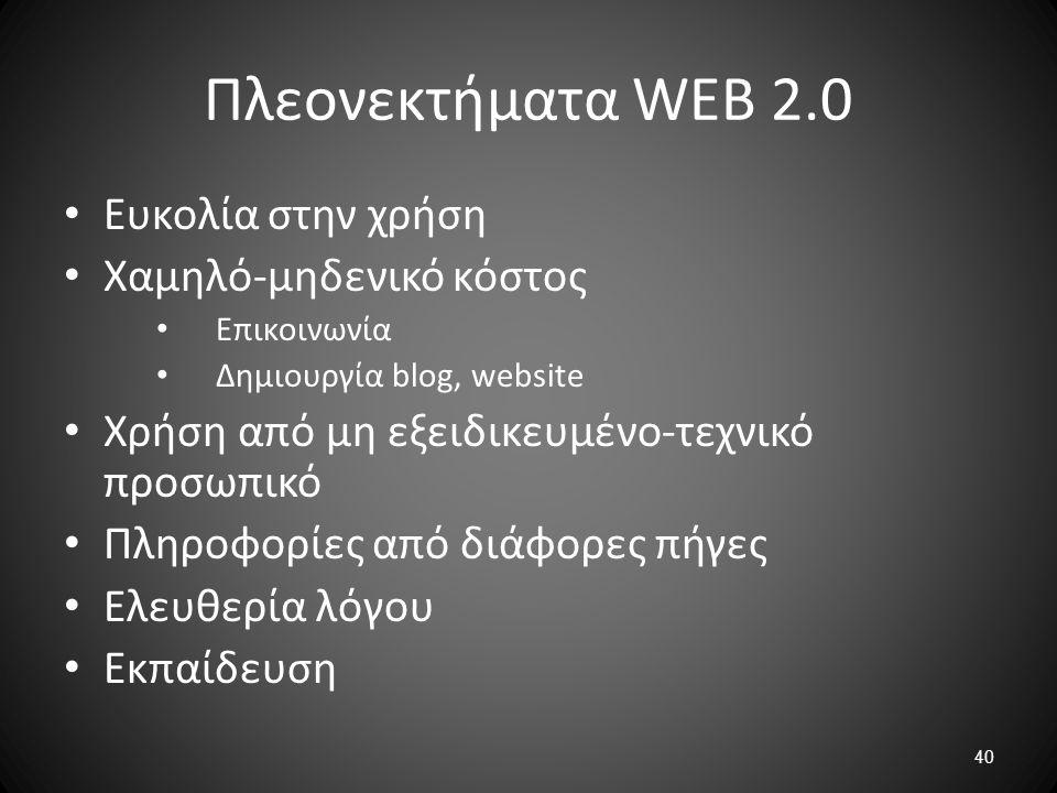 40 Πλεονεκτήματα WEB 2.0 Ευκολία στην χρήση Χαμηλό-μηδενικό κόστος Επικοινωνία Δημιουργία blog, website Χρήση από μη εξειδικευμένο-τεχνικό προσωπικό Π