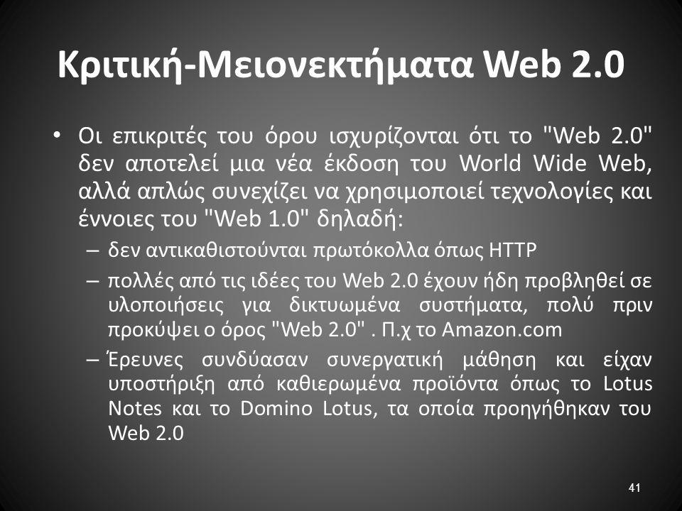 41 Κριτική-Μειονεκτήματα Web 2.0 Οι επικριτές του όρου ισχυρίζoνται ότι το