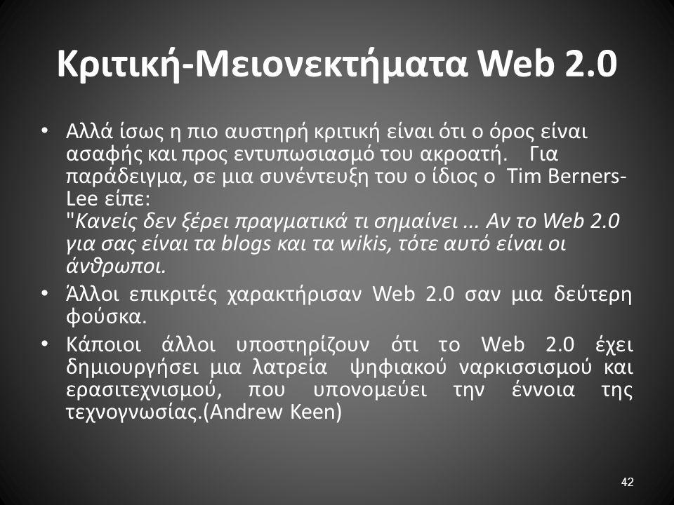 42 Κριτική-Μειονεκτήματα Web 2.0 Αλλά ίσως η πιο αυστηρή κριτική είναι ότι ο όρος είναι ασαφής και προς εντυπωσιασμό του ακροατή. Για παράδειγμα, σε μ