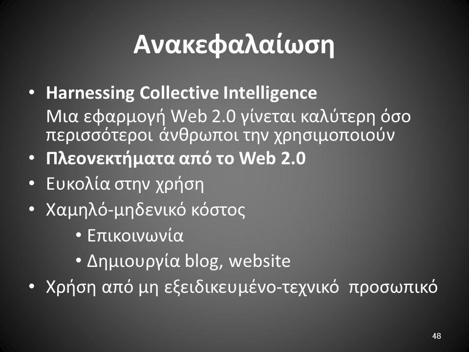 48 Ανακεφαλαίωση Harnessing Collective Intelligence Μια εφαρμογή Web 2.0 γίνεται καλύτερη όσο περισσότεροι άνθρωποι την χρησιμοποιούν Πλεονεκτήματα απ