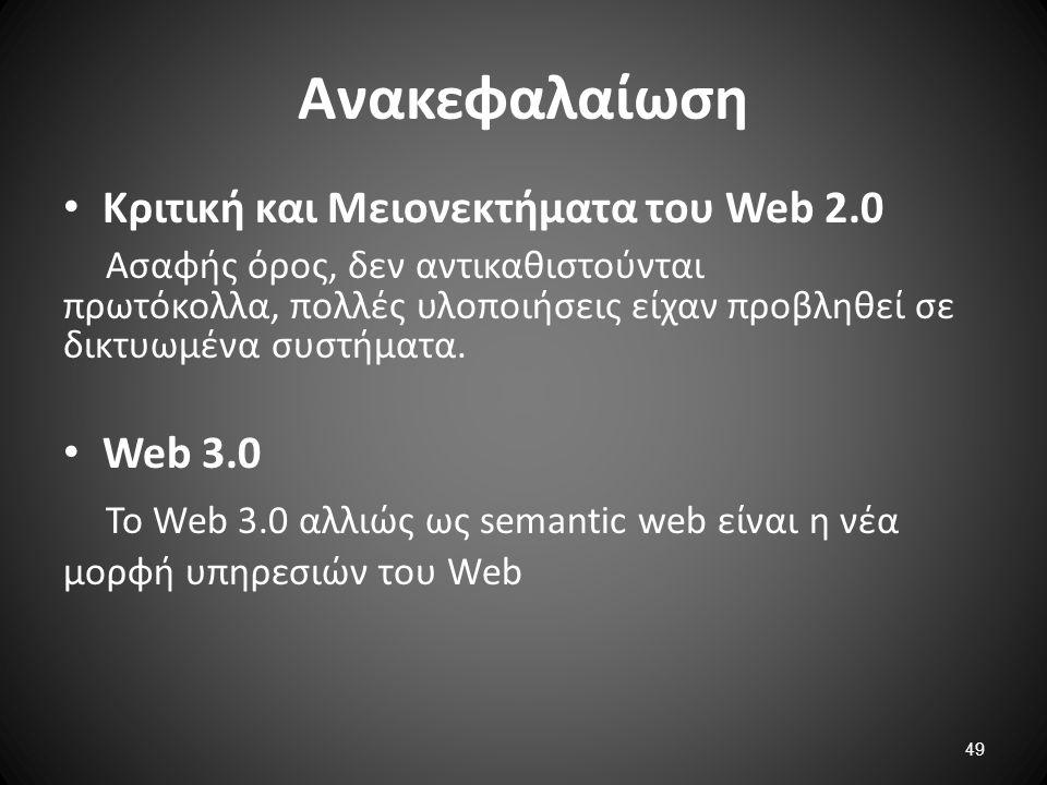 49 Ανακεφαλαίωση Κριτική και Μειονεκτήματα του Web 2.0 Ασαφής όρος, δεν αντικαθιστούνται πρωτόκολλα, πολλές υλοποιήσεις είχαν προβληθεί σε δικτυωμένα