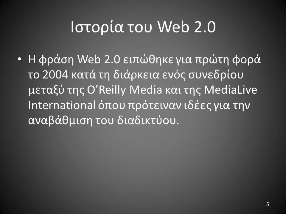 5 Ιστορία του Web 2.0 Η φράση Web 2.0 ειπώθηκε για πρώτη φορά το 2004 κατά τη διάρκεια ενός συνεδρίου μεταξύ της O'Reilly Media και της MediaLive Inte
