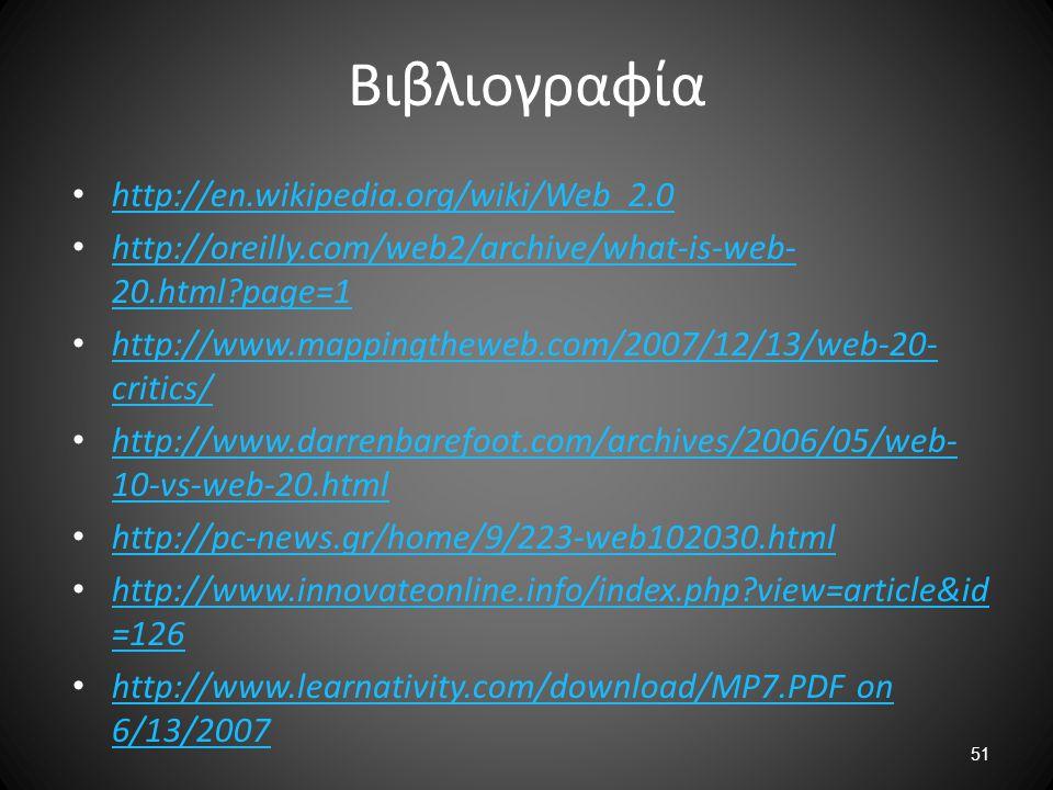 51 Βιβλιογραφία http://en.wikipedia.org/wiki/Web_2.0 http://oreilly.com/web2/archive/what-is-web- 20.html?page=1 http://oreilly.com/web2/archive/what-