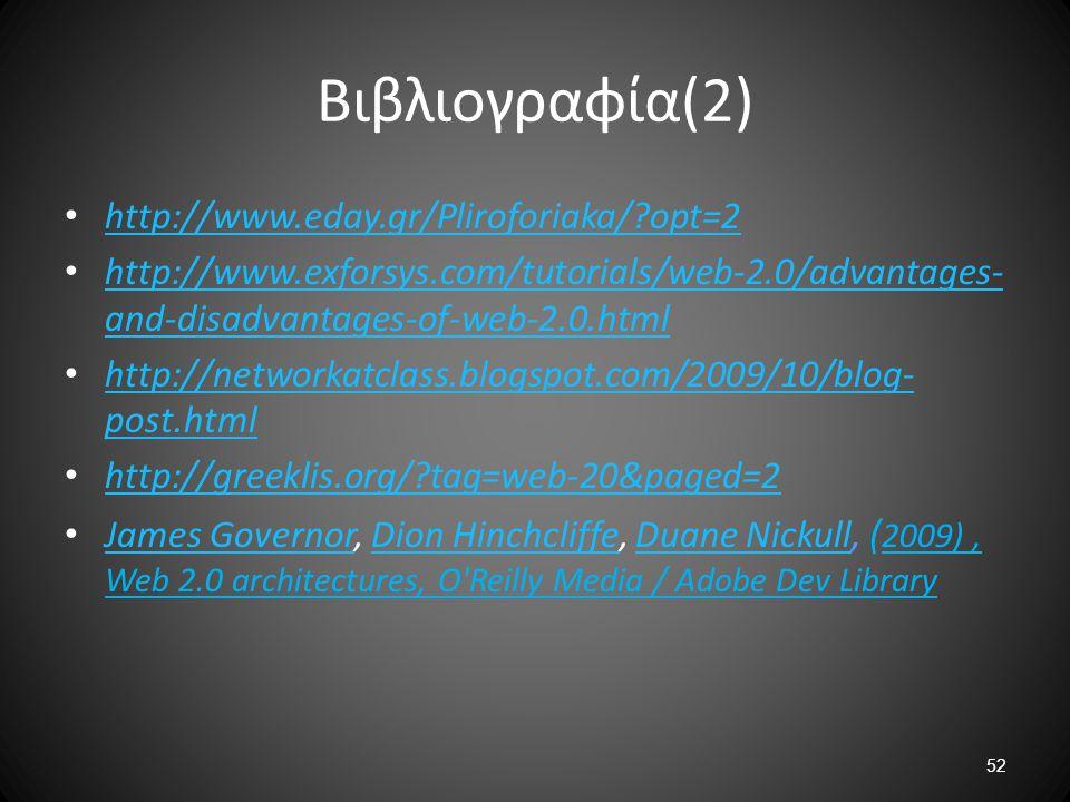 Βιβλιογραφία(2) http://www.eday.gr/Pliroforiaka/?opt=2 http://www.exforsys.com/tutorials/web-2.0/advantages- and-disadvantages-of-web-2.0.html http://