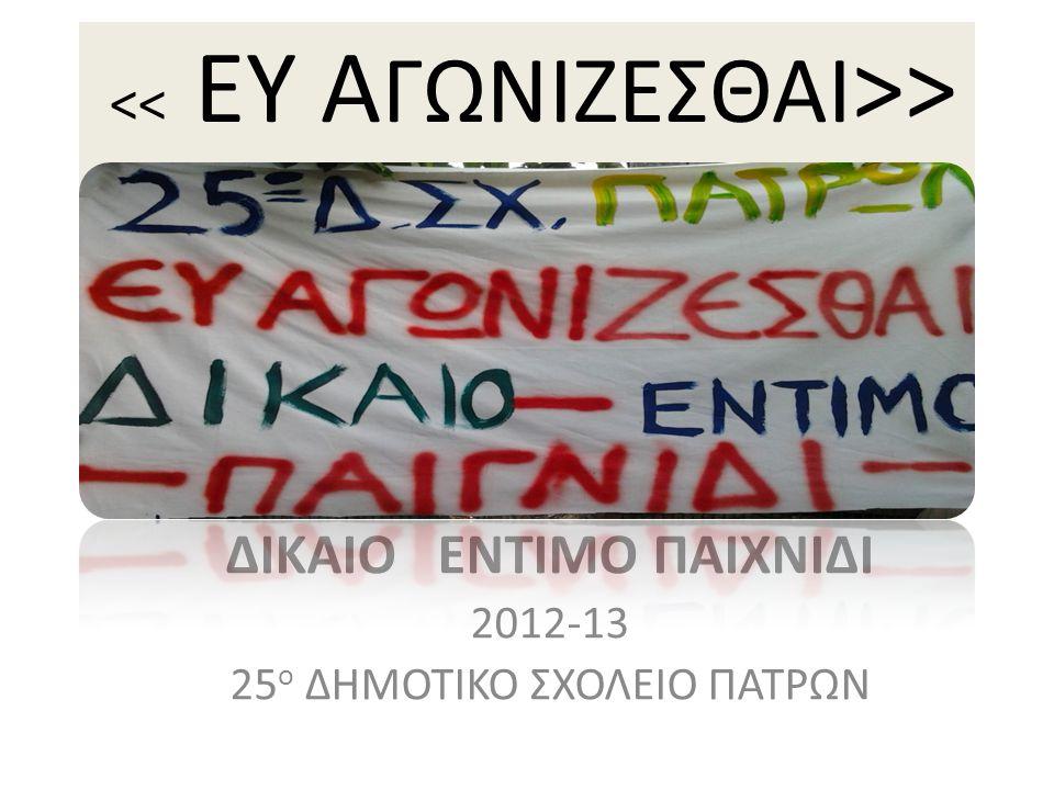 > ΔΙΚΑΙΟ ΕΝΤΙΜΟ ΠΑΙΧΝΙΔΙ 2012-13 25 ο ΔΗΜΟΤΙΚΟ ΣΧΟΛΕΙΟ ΠΑΤΡΩΝ