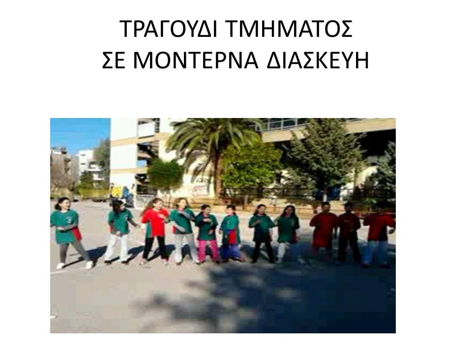 ΤΡΑΓΟΥΔΙ ΤΜΗΜΑΤΟΣ ΣΕ ΜΟΝΤΕΡΝΑ ΔΙΑΣΚΕΥΗ