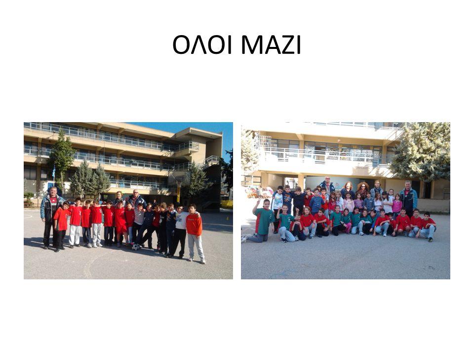 ΟΛΟΙ ΜΑΖΙ