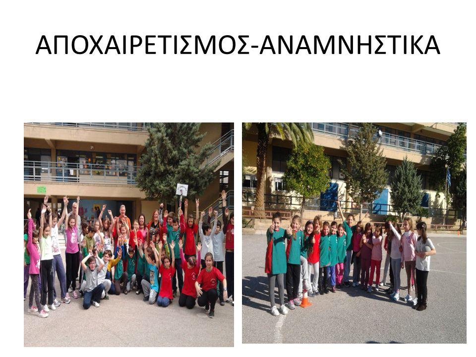 ΑΠΟΧΑΙΡΕΤΙΣΜΟΣ-ΑΝΑΜΝΗΣΤΙΚΑ