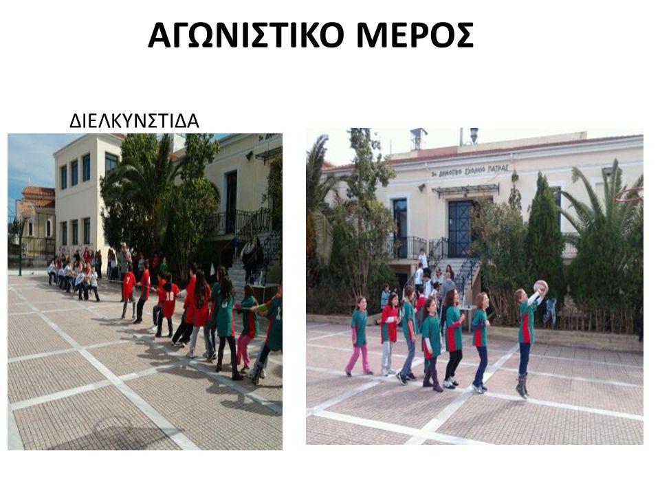 ΑΓΩΝΙΣΤΙΚΟ ΜΕΡΟΣ ΔΙΕΛΚΥΝΣΤΙΔΑ
