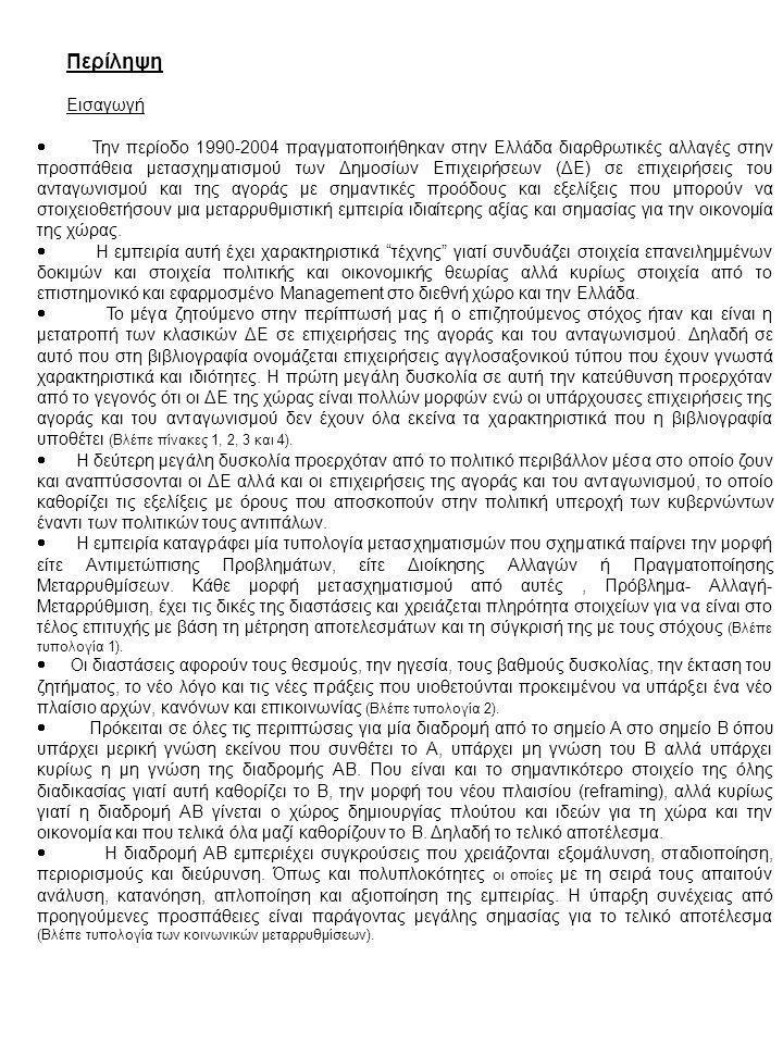 Περίληψη Εισαγωγή  Την περίοδο 1990-2004 πραγματοποιήθηκαν στην Ελλάδα διαρθρωτικές αλλαγές στην προσπάθεια μετασχηματισμού των Δημοσίων Επιχειρήσεων