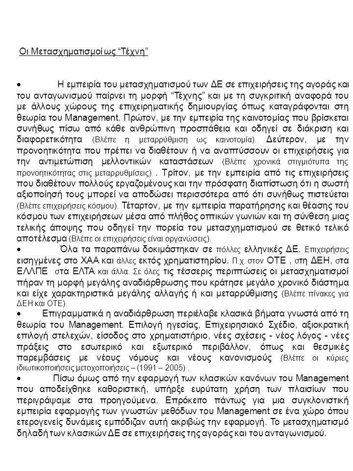 Εισάγοντας τις αλλαγές : Κυβερνητικές πολιτικές και ενέργειες της ΔΕΗ Κυβερνητικές πολιτικές Ενέργειες της ΔΕΗ Η εκπλήρωση των κριτηρίων του Μάαστριχ από την Ελληνική οικονομία για ένταξη στην ΟΝΕ καθίσταται η πλέον σημαντική στρατηγική οδηγία για τη χώρα 1990 - 2000 Αδράνεια.