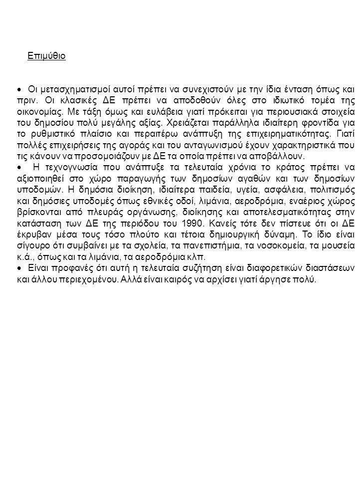 Κατευθυντήριες οδηγίες της Ελληνικής Επιτροπής Κεφαλαιαγοράς για τους νεοεισερχόμενους στο Χρηματιστήριο Αξιών της Αθήνας 2000 Δύο νέα μέλη στο ΔΣ τα οποία αντιπροσωπεύουν τους μετόχους 2001 Δημιουργία του Διαχειριστή Ελληνικού Συστήματος Μεταφοράς 2000 Επιχειρησιακό Σχέδιο 2001 - 2005 Η Κυβέρνηση αποφασίζει να εκδώσει νέες μετοχές της ΔΕΗ στο Χρηματιστήριο.