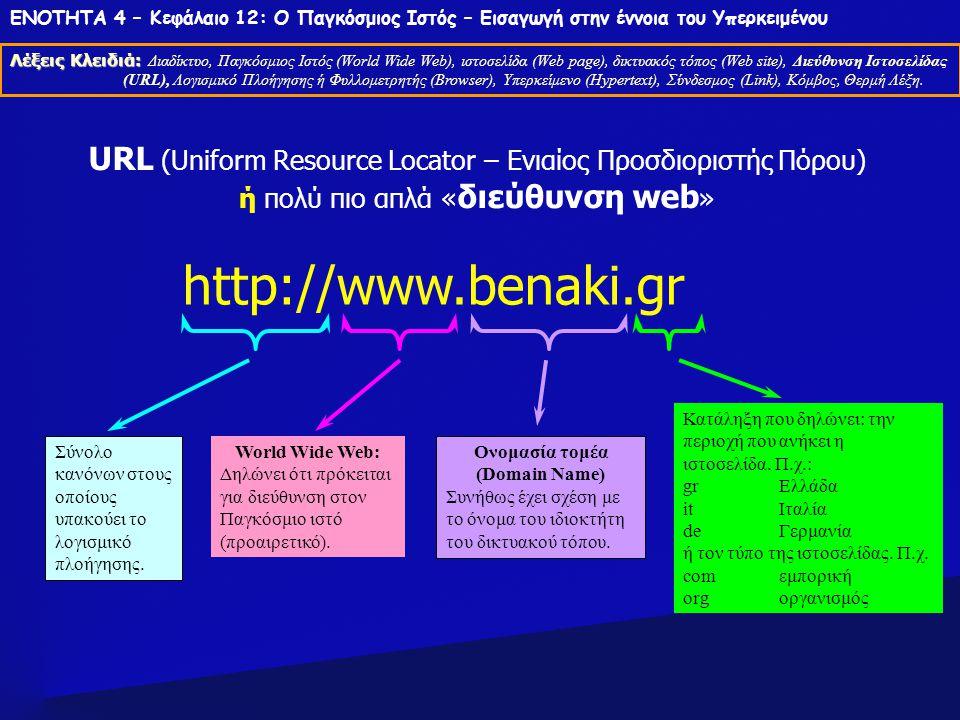ΕΝΟΤΗΤΑ 4 – Κεφάλαιο 12: Ο Παγκόσμιος Ιστός – Εισαγωγή στην έννοια του Υπερκειμένου Λέξεις Κλειδιά: Λέξεις Κλειδιά: Διαδίκτυο, Παγκόσμιος Ιστός (World Wide Web), ιστοσελίδα (Web page), δικτυακός τόπος (Web site), Διεύθυνση Ιστοσελίδας (URL), Λογισμικό Πλοήγησης ή Φυλλομετρητής (Browser), Υπερκείμενο (Hypertext), Σύνδεσμος (Link), Κόμβος, Θερμή Λέξη.