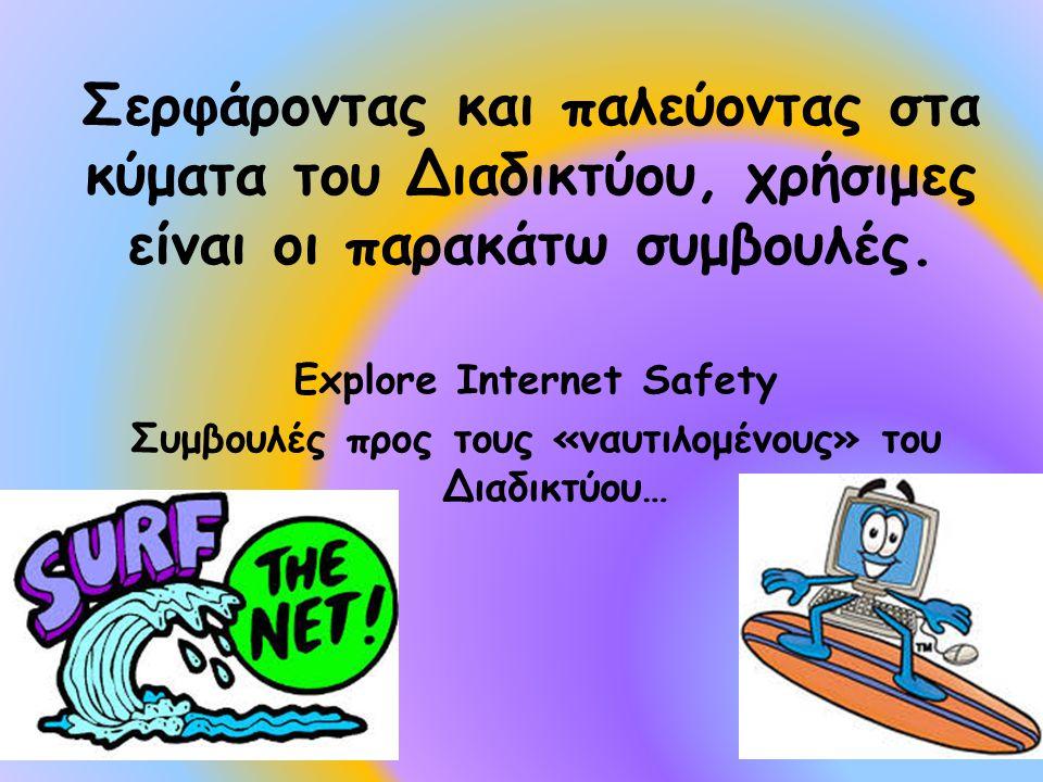Σερφάροντας και παλεύοντας στα κύματα του Διαδικτύου, χρήσιμες είναι οι παρακάτω συμβουλές.