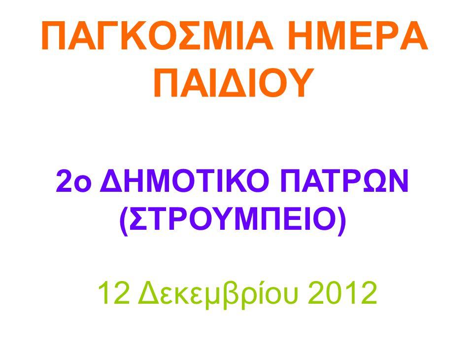 ΠΑΓΚΟΣΜΙΑ ΗΜΕΡΑ ΠΑΙΔΙΟΥ 2ο ΔΗΜΟΤΙΚΟ ΠΑΤΡΩΝ (ΣΤΡΟΥΜΠΕΙΟ) 12 Δεκεμβρίου 2012