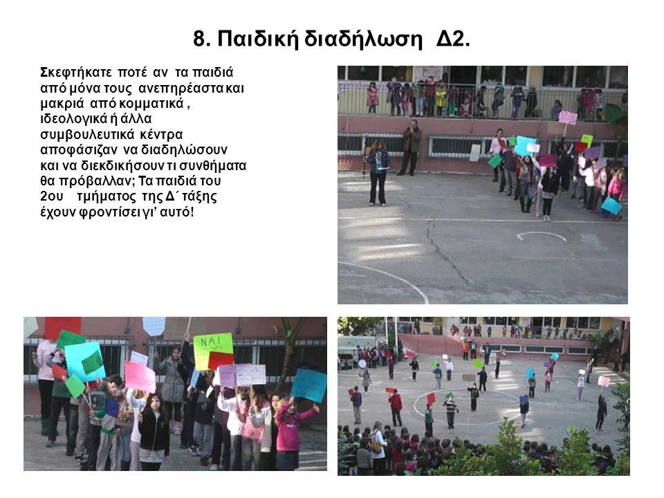 8.Παιδική διαδήλωση Δ2.