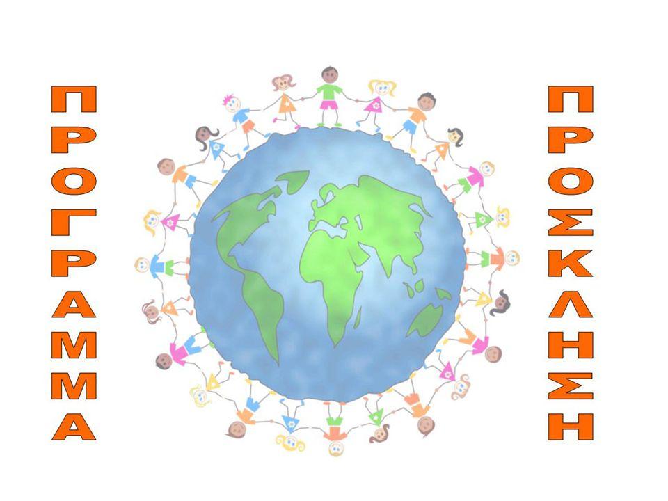 6.«Ο κύκλος της Αγάπης». (δρώμενο) Γ2 Όλα τα παιδιά έχουν τα ίδια δικαιώματα.