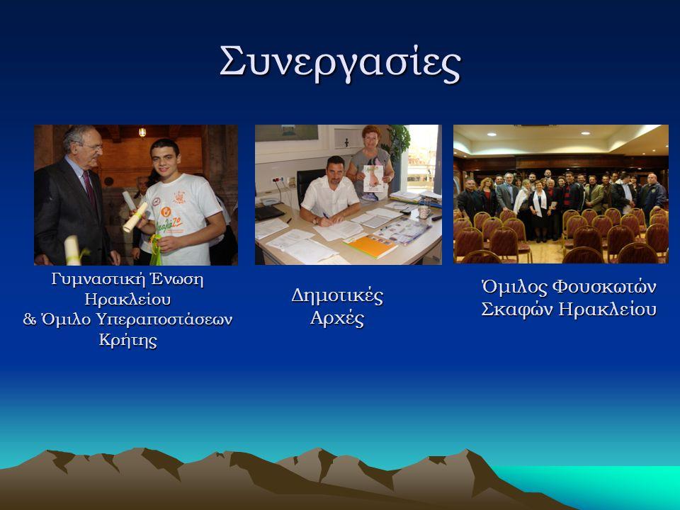 Συνεργασίες Όμιλος Φουσκωτών Σκαφών Ηρακλείου Γυμναστική Ένωση Ηρακλείου & Όμιλο Υπεραποστάσεων Κρήτης Δημοτικές Αρχές