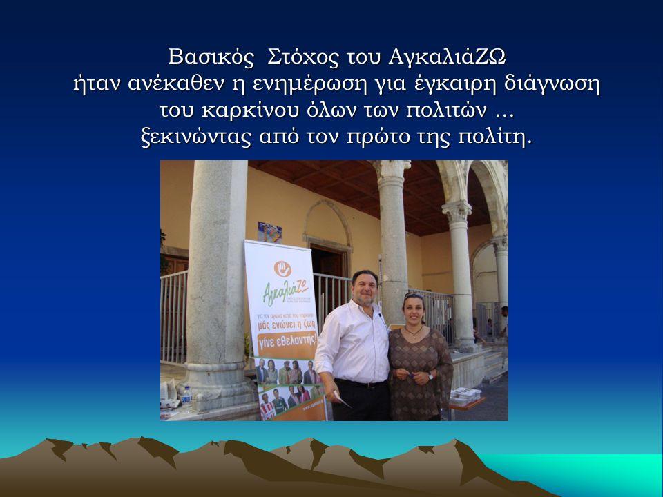 Βασικός Στόχος του ΑγκαλιάΖΩ ήταν ανέκαθεν η ενημέρωση για έγκαιρη διάγνωση του καρκίνου όλων των πολιτών... ξεκινώντας από τον πρώτο της πολίτη.